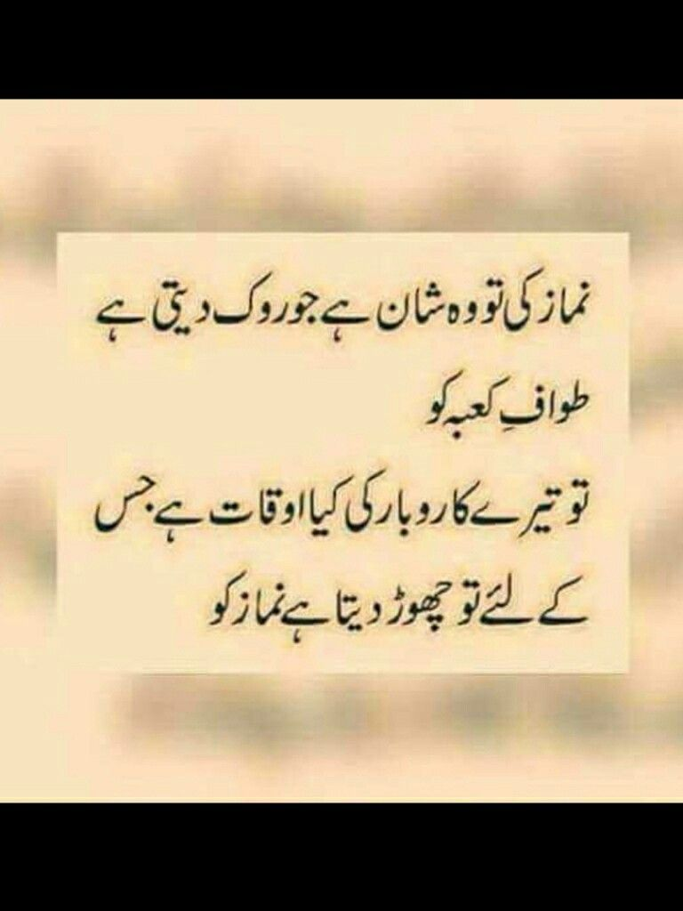 SubhanALLAH | Islam quran | Urdu quotes, Islamic quotes ...