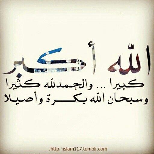 الله أكبر كبيرا والحمد لله كثيرا وسبحان الله بكرة واصيلا Arabic Calligraphy Islam Calligraphy