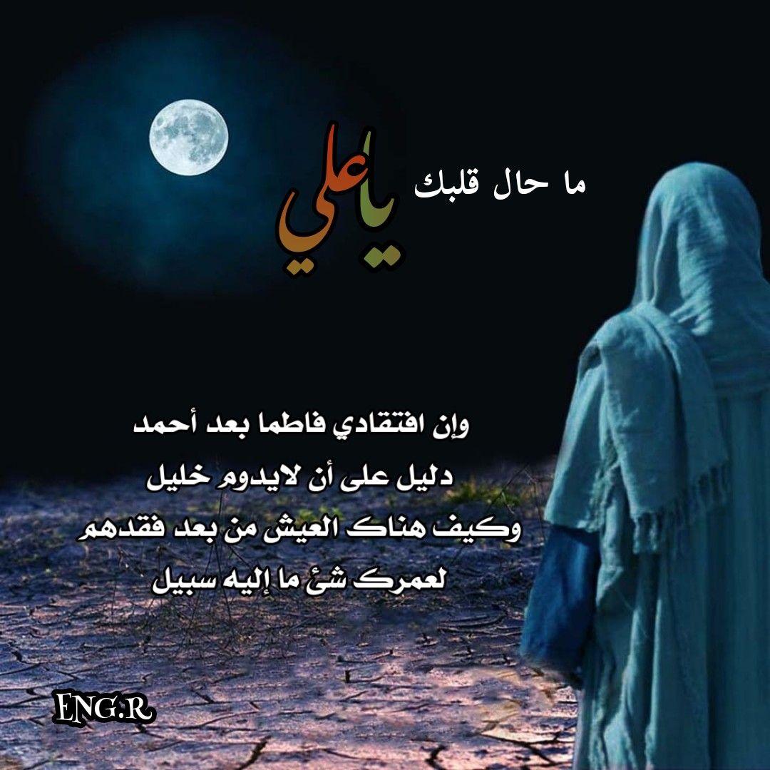 يا فاطمة الزهراء Ibn Ali Imam Ali Hazrat Imam Hussain