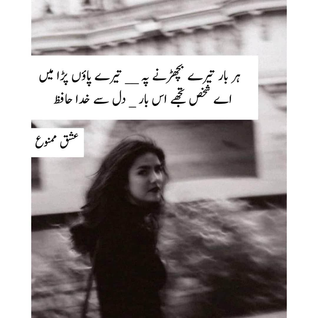 عشق ممنوع On Instagram Adaabeishq Urduadab Urdu Urdupoetrylovers Urduinsta Urdupoetrylovers Urdusadpoetry Reality Quotes Quotations Urdu Poetry