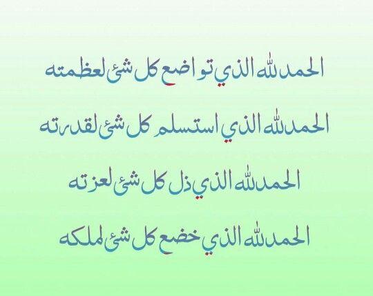 الحمدلله حتى يبلغ الحمد منتهاه Quran Quotes Love Quran Quotes Love Quotes