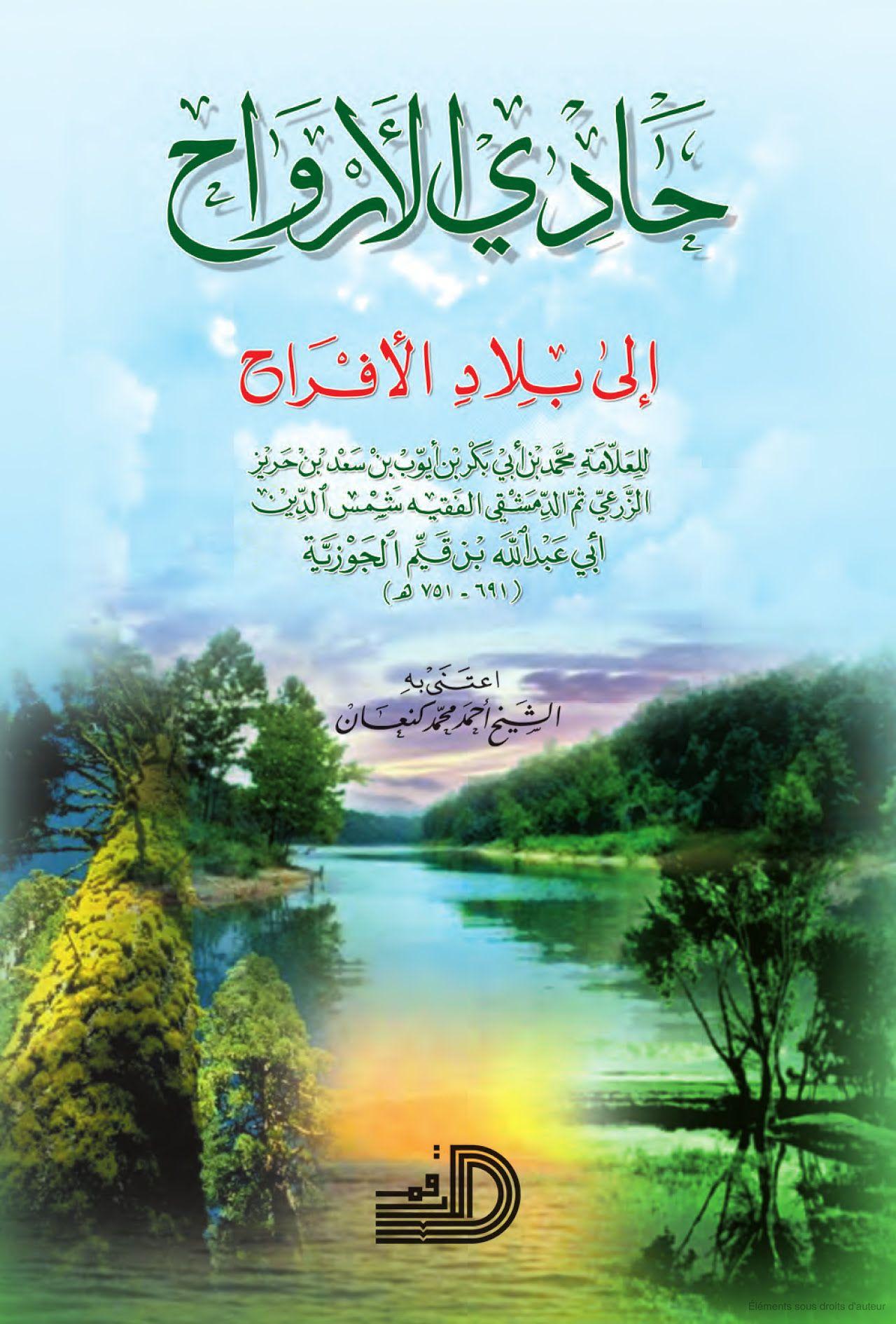 كتاب حادي الارواح الي بلاد الافراح
