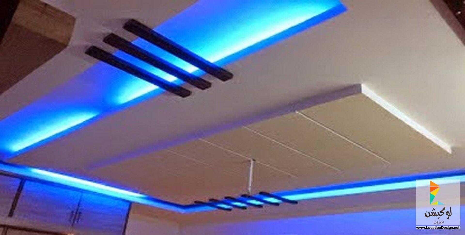 انارة اسقف جبس 2015 Celling Design Fall Celling Design Ceiling Design