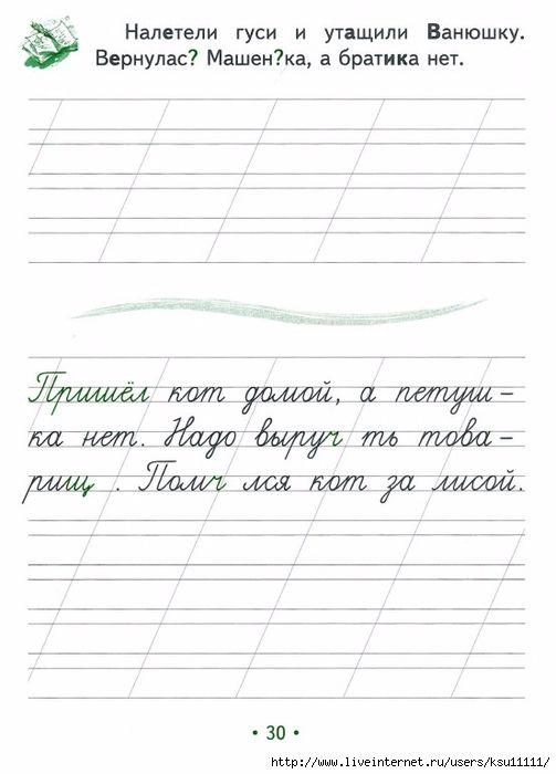 Пин от пользователя Лебешева Елена на доске Чистописание ...