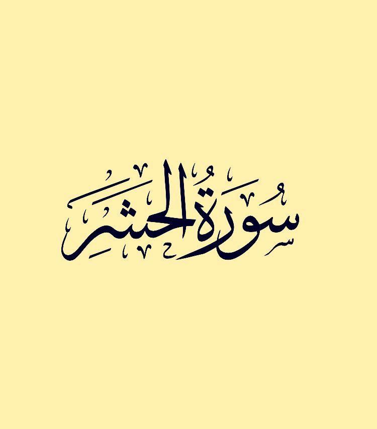 سورة الحشر قراءة ماهر المعيقلي Quran Arabic Calligraphy Calligraphy