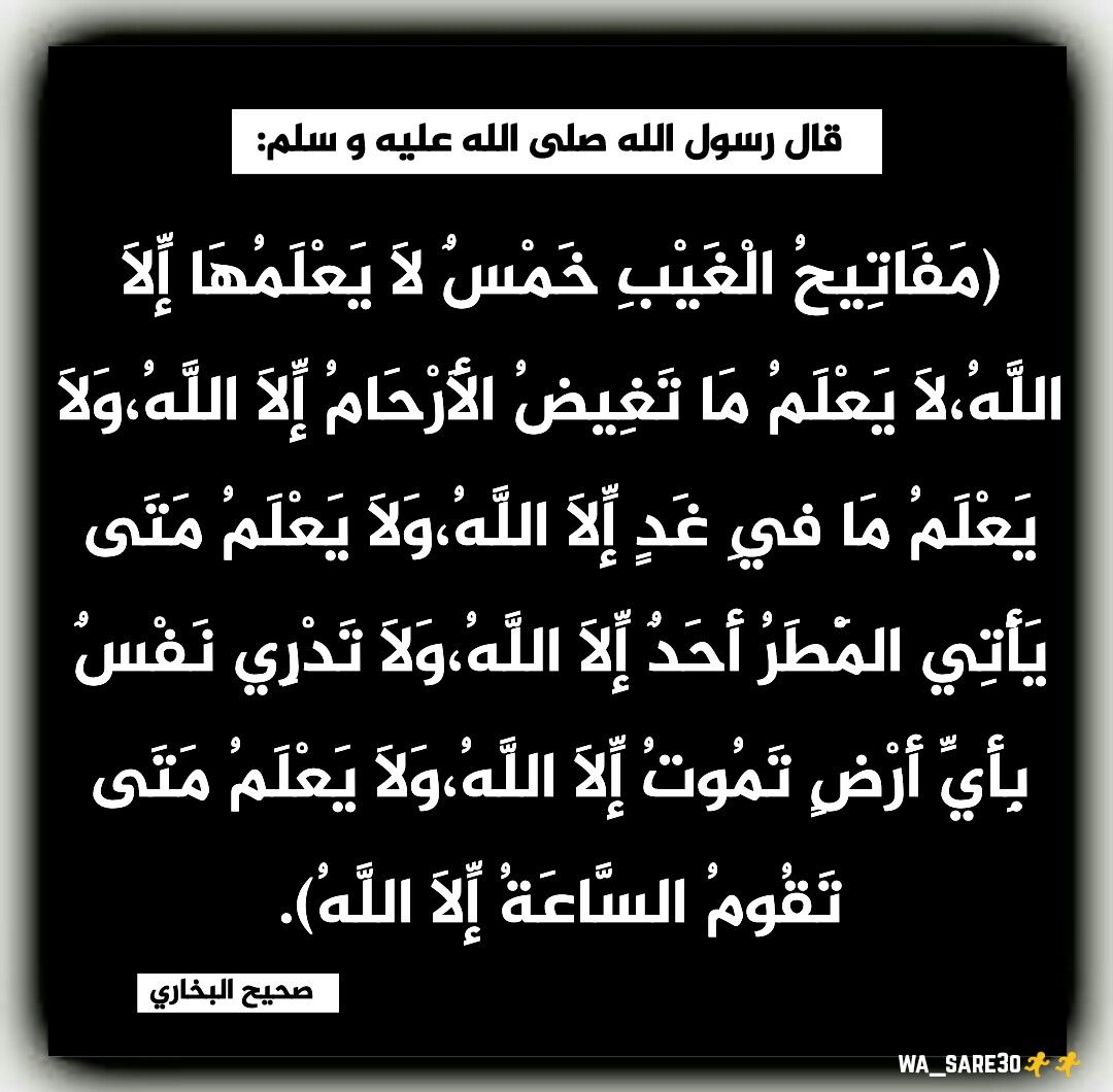 Pin By وسارعوا Wa Sare3o On حديث شريف Instagram Instagram Photo Photo And Video