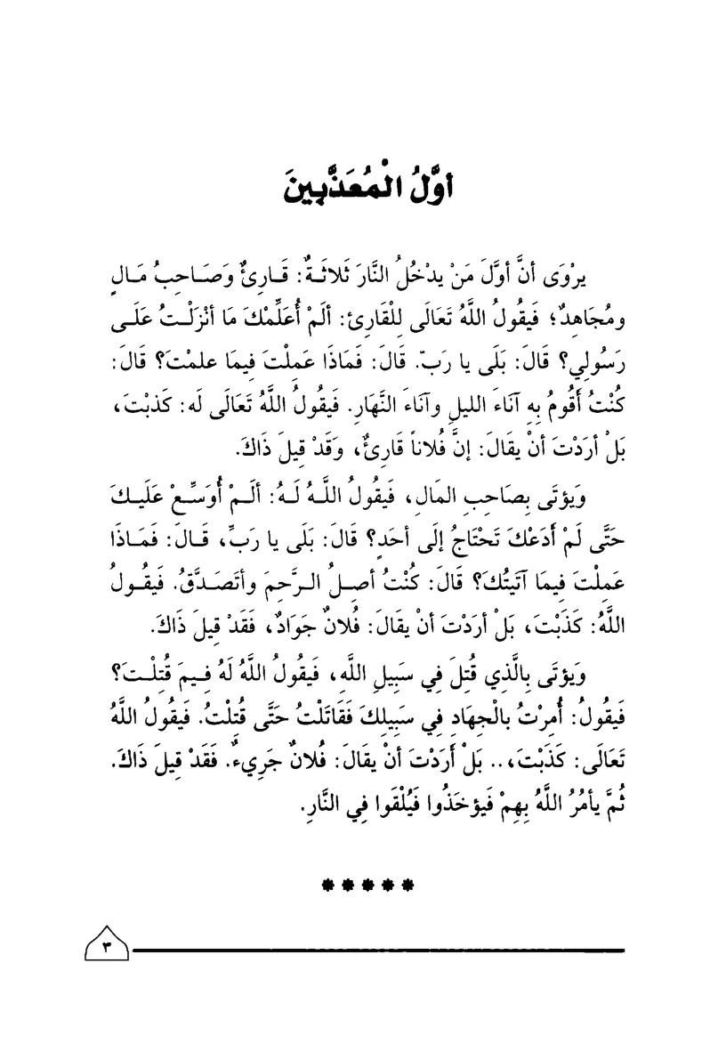 قصص في الإخلاص 1 Free Download Borrow And Streaming Internet Archive Words Quotes Islamic Inspirational Quotes Quran Quotes