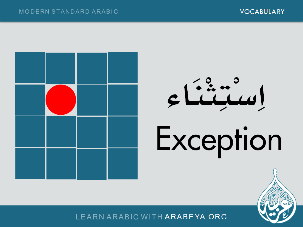 Exception | Improve and learn new Arabic words with Arabeya