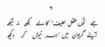 Pin By Nauman On Poetry Punjabi Poetry Poetry Meaning Of Life