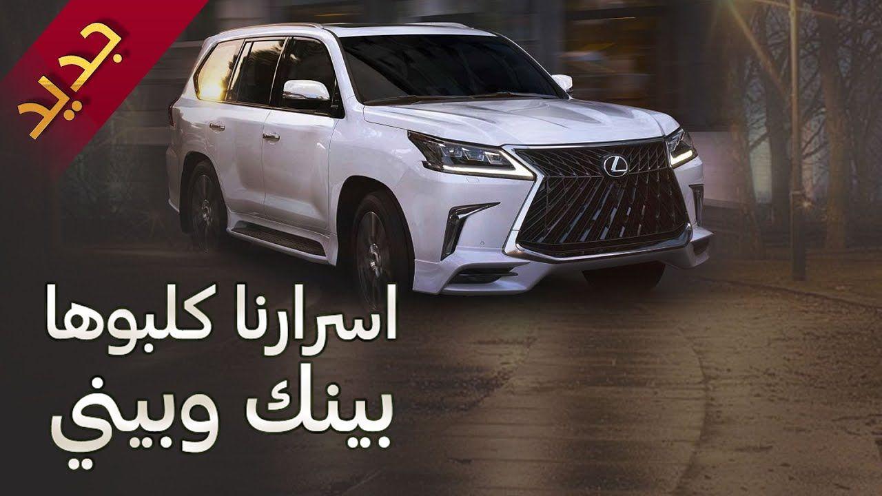 اسرارنا كلبوها بينك وبيني كلمات احمد السحيم اداء صوت الشمال زاهي الرشيدي Youtube Suv Car Suv Car