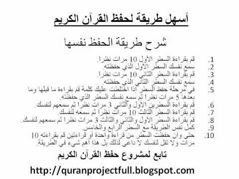 أسهل طريقة لحفظ القرآن الكريم Best Quotes Quotes Words