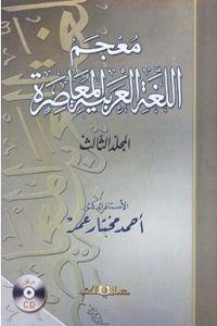 تحميل كتاب معجم اللغة العربية المعاصرة pdf