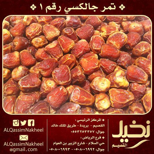 جالكسي رقم ١ نخيل القصيم تمر تمور رمضان مهرجان قوت قوت سكري جالكسي فاخر التمور قهوة Dates Food Sausage Vegetables