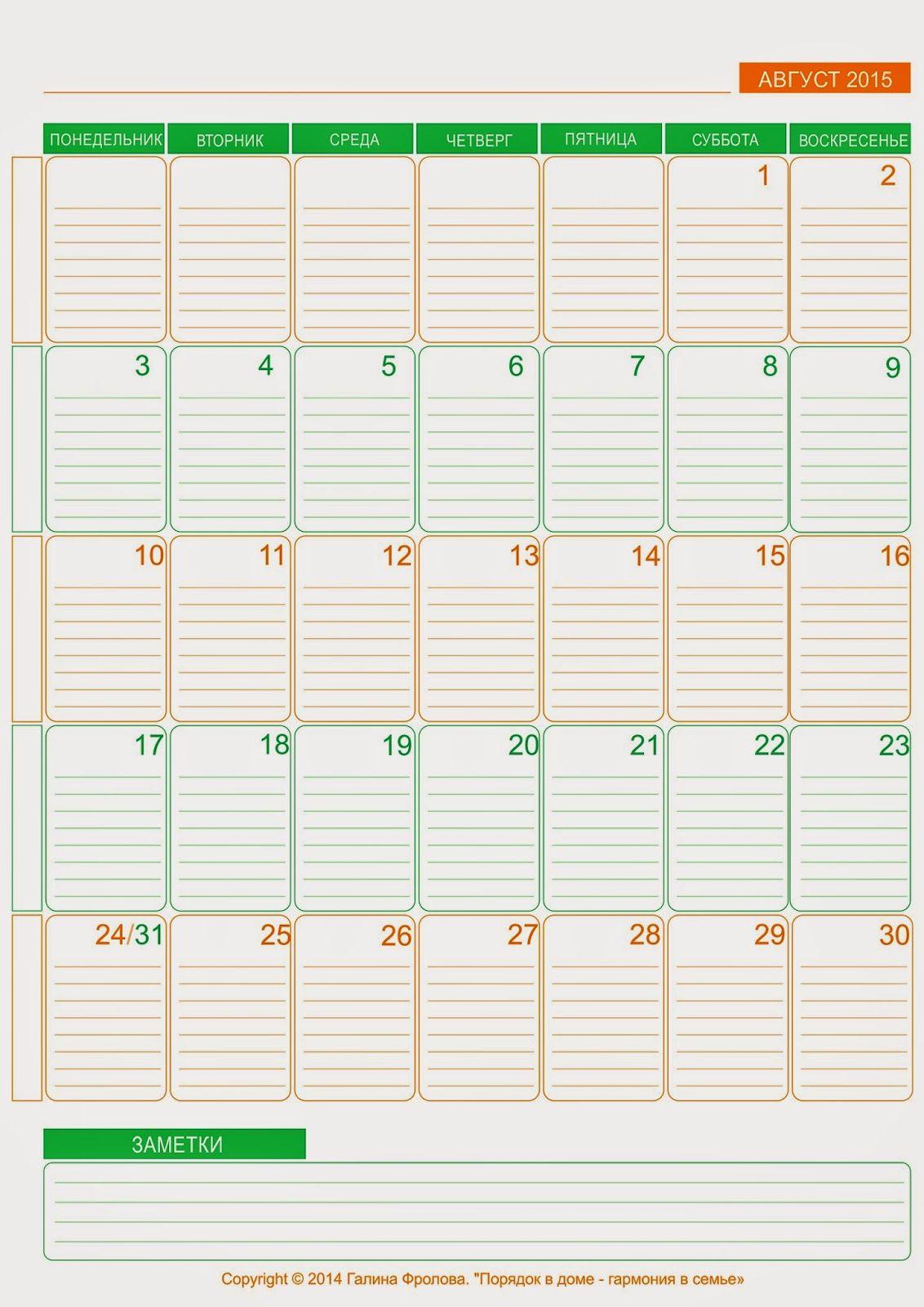 Порядок в доме - гармония в семье: Календарь на лето 2015