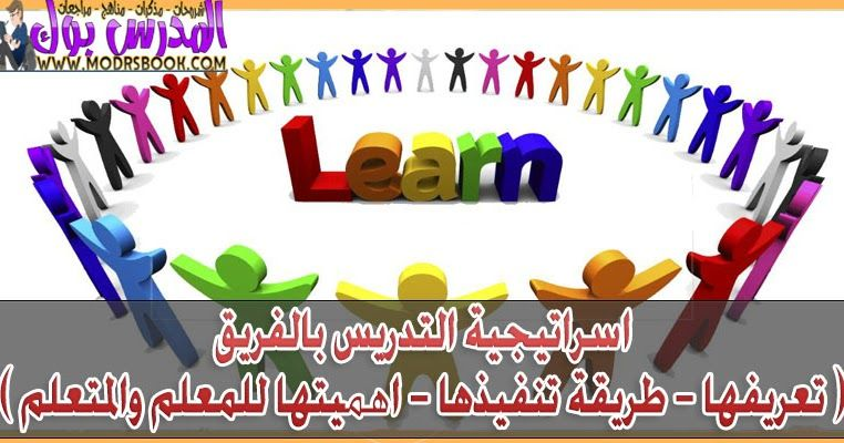 شرح وافي لاستراتيجية التدريس بالفريق Teaching