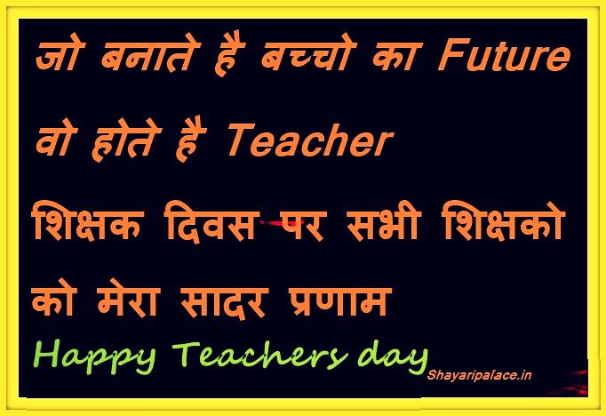 5 स त बर क श क षक द वस क र प म बन य ज त ह श क षक क सम म न म श क षक द वस Teachers Day मन य ज त ह श क ष In 2020 Teachers Day Happy Teachers Day Teacher