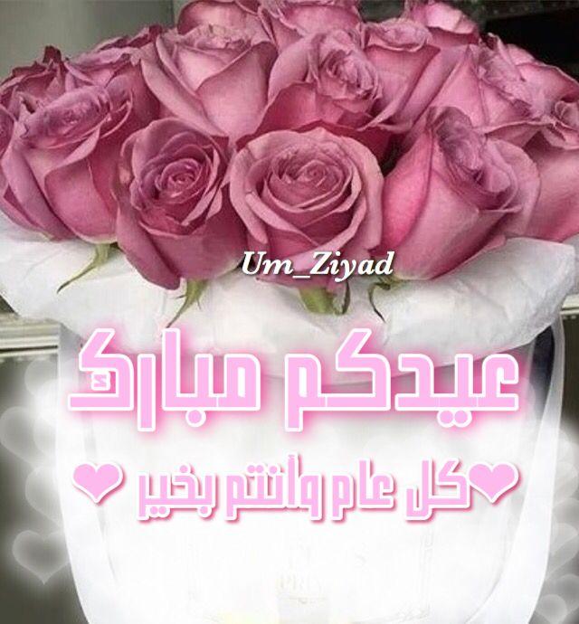 عيدكم مبارك أعاده الله علينا و عليكم أعواما عديدة وأزمنة مديدة و أنتم تلبسون لباس الصحة و العافية كل عام وأنت Rose Flowers Plants