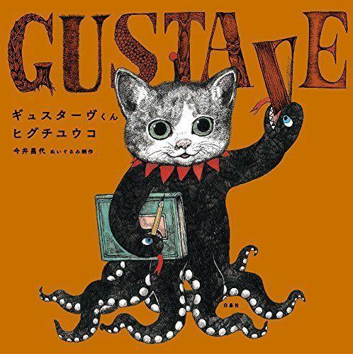 Higuchi Yuko Gustave Kun Picture Book Japan NEW Cat Illustration Art