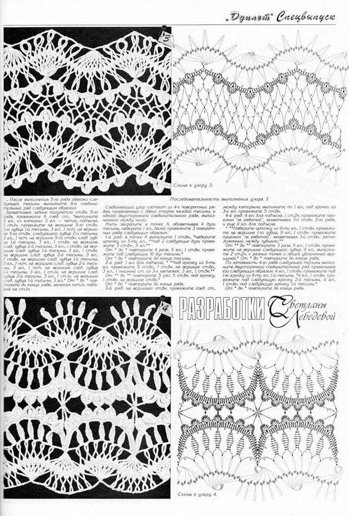название | hairpin lace | Pinterest | Horca, Tejido y Ganchillo