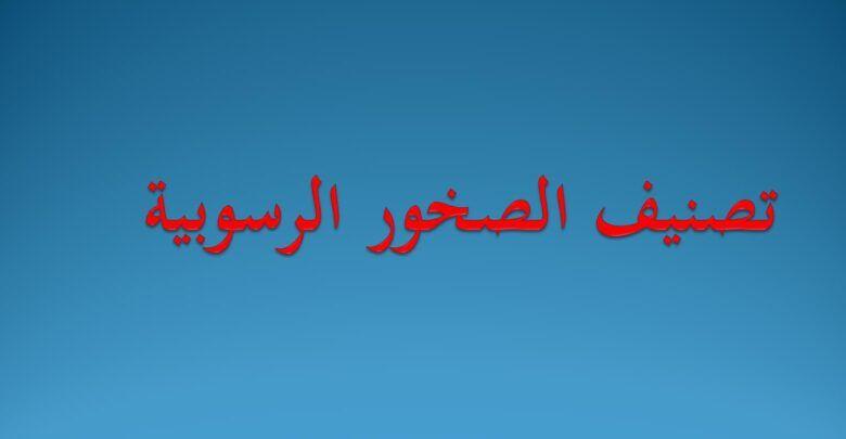 تصنيف الصخور الرسوبية ومراحل تكونها Arabic Calligraphy Calligraphy