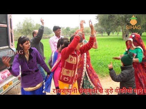 Rajasthani Marriage Song Download