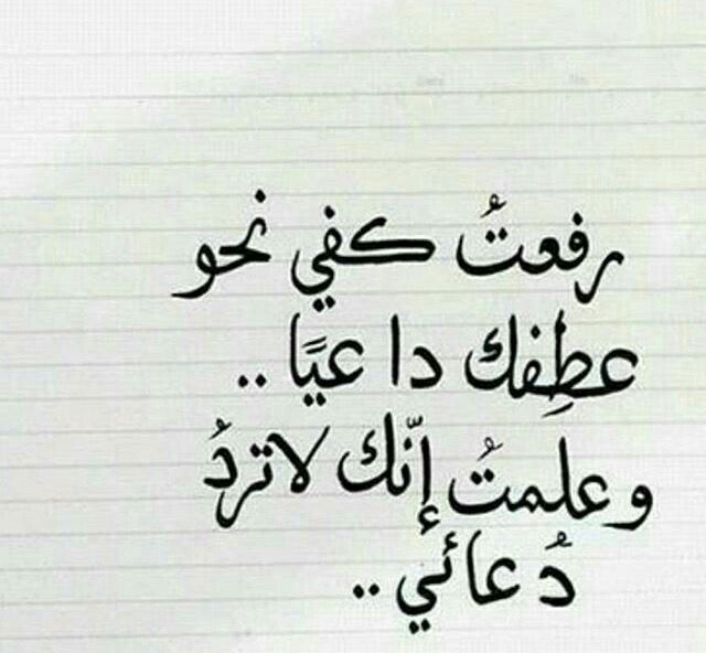 Pin By Kamilia Ibrahim On يارب دعاء أحاديث نبوية Words Quotes Wise Quotes Beautiful Arabic Words