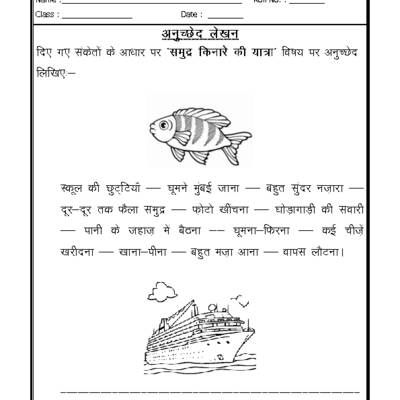 Creative writing help hindi for class 1