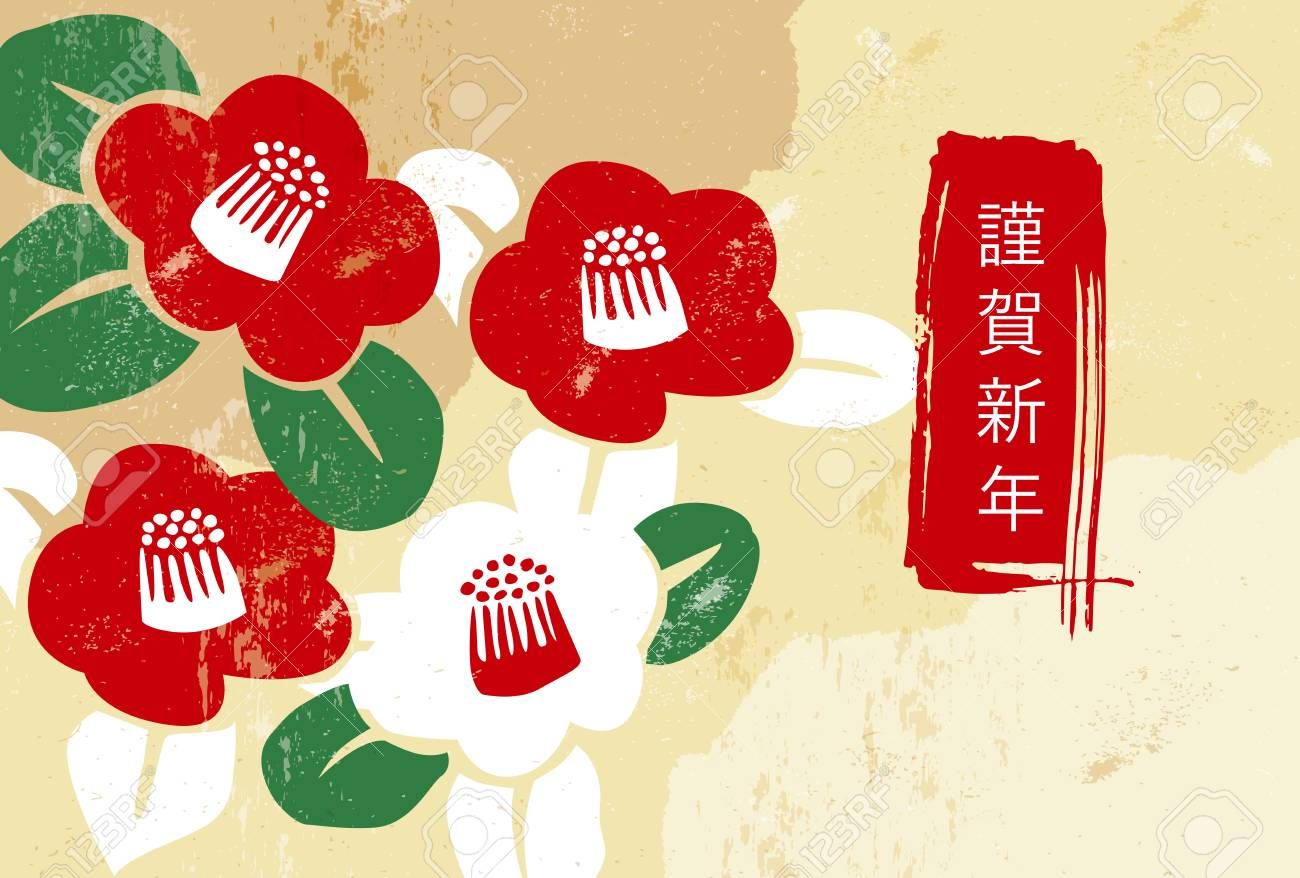 Camellia Greeting Card In Winter The Happy New Year In I Write It As Japanese Aff Card Winter Camellia Japanese Flowers New Year Card Vector File