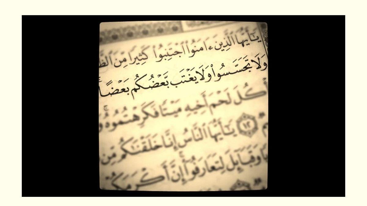 ما تعريف الغيبة أنواع الغيبة و تحريم السعي بهما Arabic Quotes Arabic Arabic Calligraphy