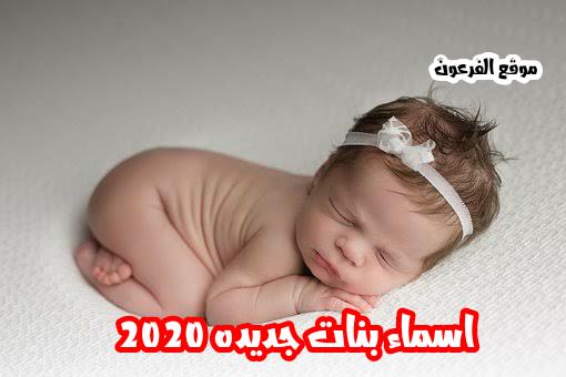 اسماء بنات حلوة ونادرة بجميع الحروف 2020 موقع الفرعون Baby Face Baby Face