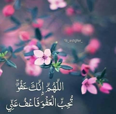 بسم الله الرحمن الرحيم السلام عليكم ورحمة الله وبركاته اللهم