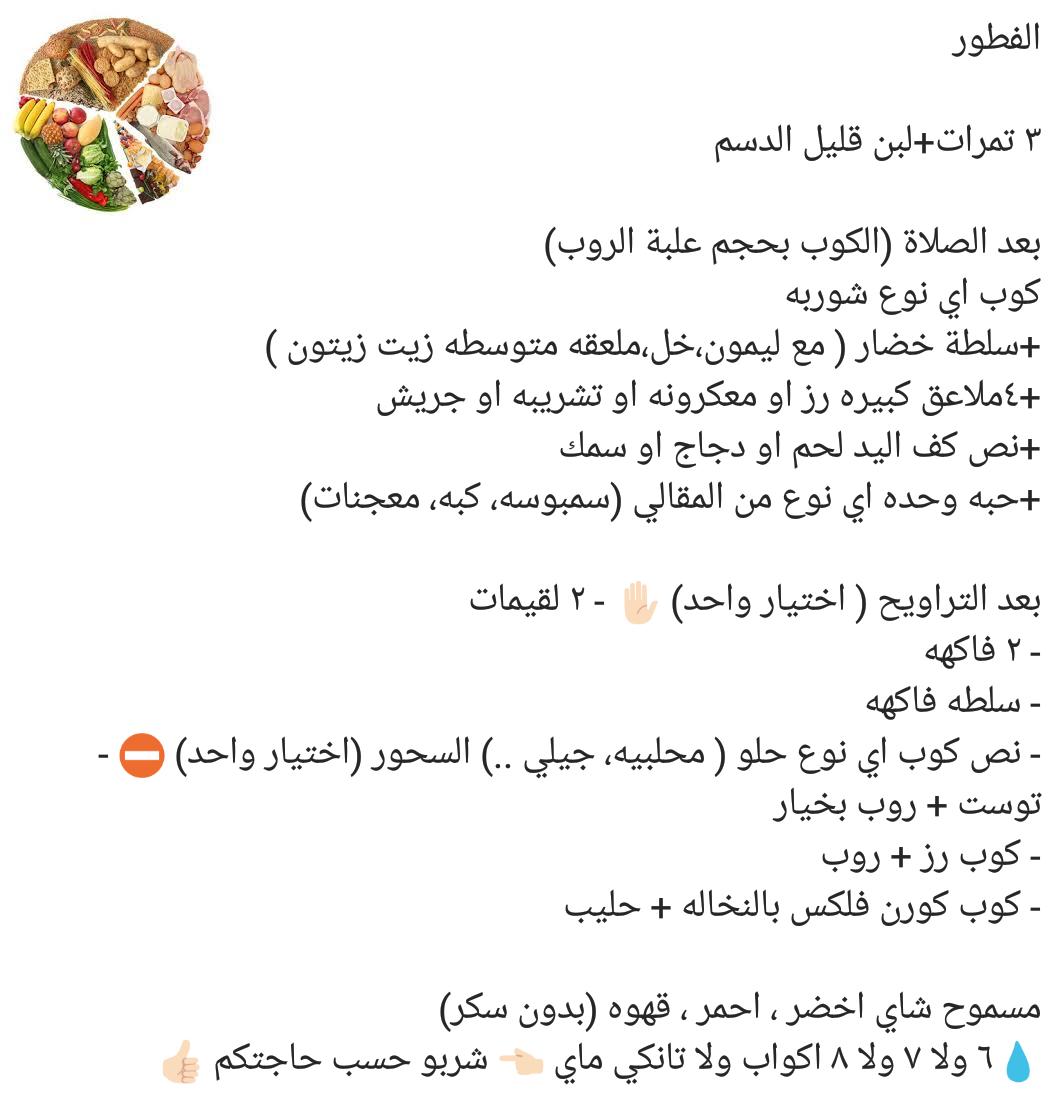 رجيم رمضان Healthy Herbs Healthy Tips Diet
