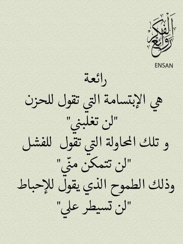 الامل والثقة بالله هذه هي كل الحكاية Arabic Quotes Encouragement Quotes