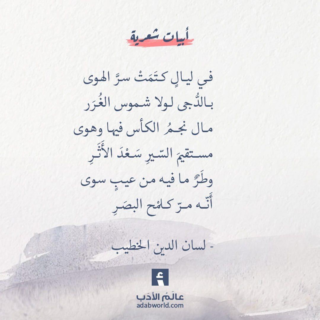 من موشح زمان الوصل للسان الدين الخطيب عالم الأدب Arabic Quotes Quotes Sayings