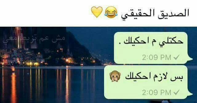 Arabia عربي Besties Quotes Funny Quotes Funny Comments