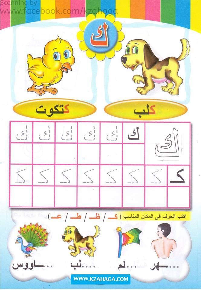 دروس و امتحانات من التحضيري للتاسعة تونس Tunisie Devoirs كراس خط مميز للمبتدئين الصغار Education Blog Posts Character
