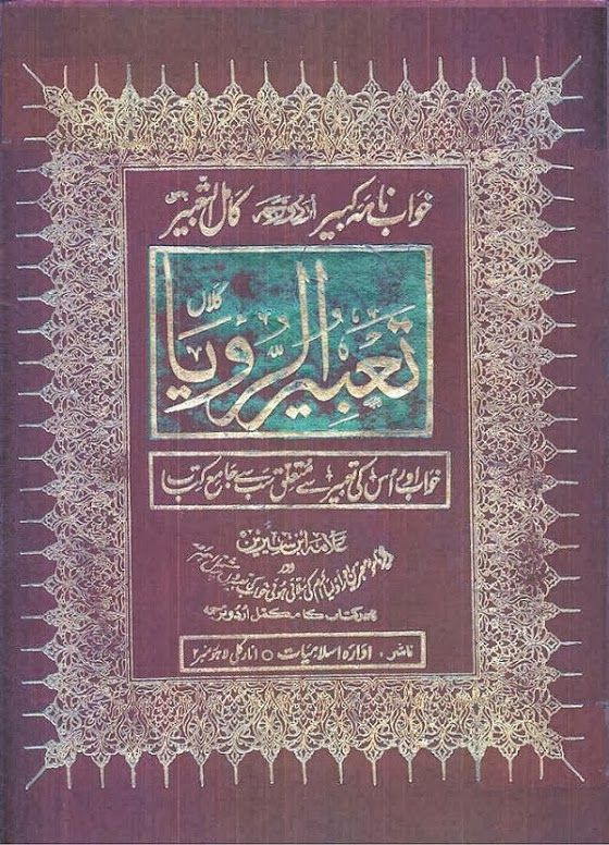 Khawb Ki Tabeer PDF book of Dreams Free ebooks Urdu Books and