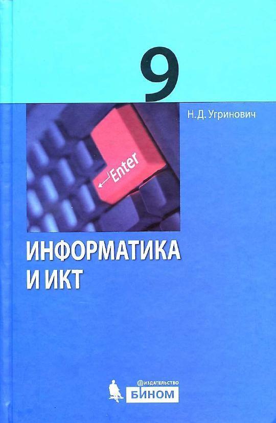 Гдз по информатике 9 класс автор угринович