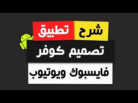 تطبيق لتصميم كوفر واجهة لجميع مواقع التواصل الإجتماعي Company Logo Tech Company Logos Youtube