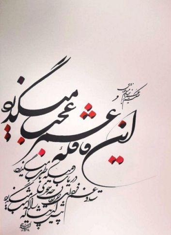 این قافله عمر عجب میگذرد خیام Islamic Calligraphy Persian Poem Arabic Calligraphy