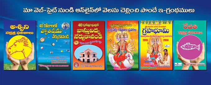 Sundarakanda Telugu Vachanam Pdf Free