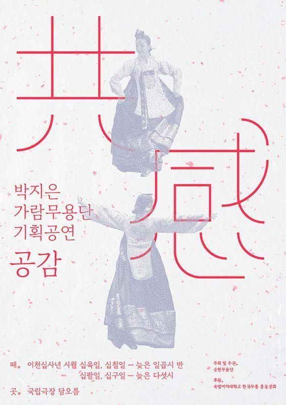 韩国创意字体海报设计欣赏   Visually   Pinterest