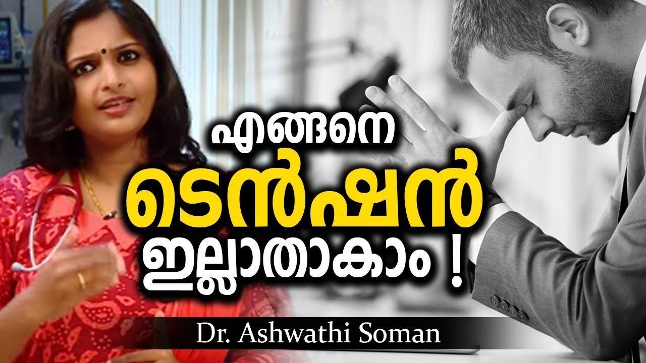 Dating tips in malayalam