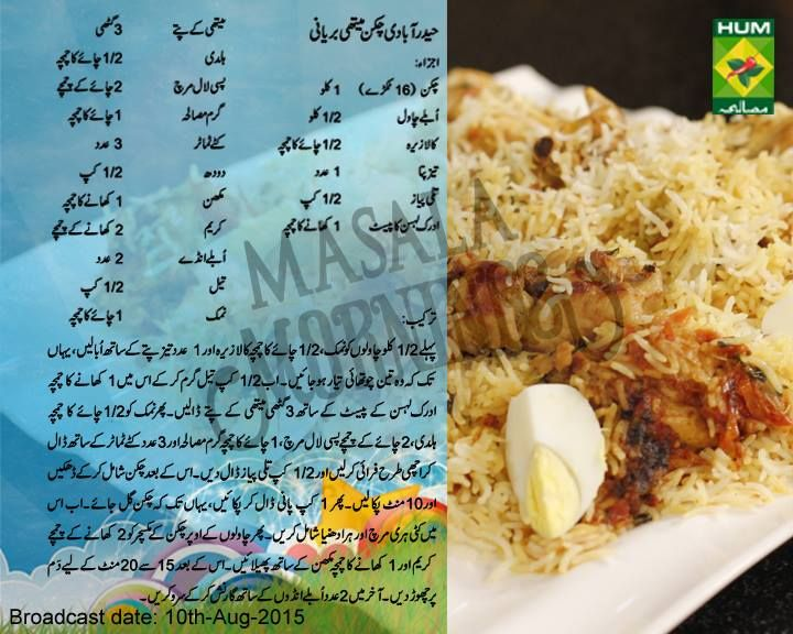 Chicken pulao by shireen anwar chicken recipes