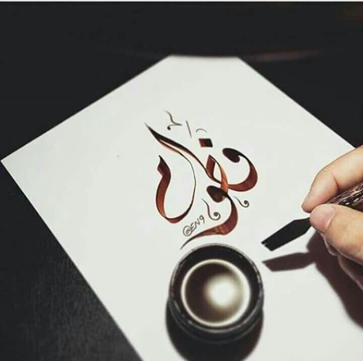 فطوم خط عربي Alphabet Wallpaper Girl Photo Poses Calligraphy Art