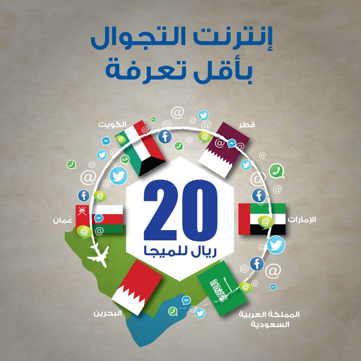 عرض تجوال الانترنت 20 ر ي للميجا هذا العرض لمشتركين خطوط الفوترة وبإمكان خطوط الدفع المسبق الإستفادة من هذه الخدمة في السعودية فق Gaming Logos Business Logos