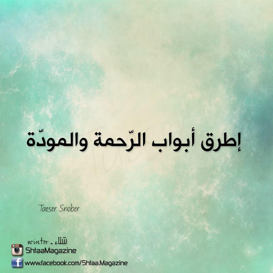 بوستات حلوة عن رمضان 2015 كلام عن رمضان حلو 1436 Movie Posters Poster Arabic Calligraphy