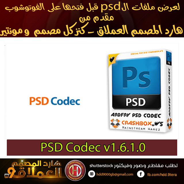 البرنامج الأكثر من رائع لعرض ملفات الpsd قبل فتحها على الفوتوشوب Psd Codec V1 6 1 0 من أكثر الأمور التي يحتاج إليها أي مصمم هي معاي Psd Hdd Electronic Products