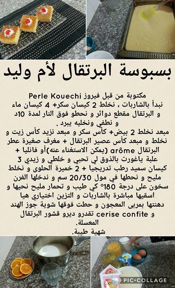 مطبخ ام وليد بسبوسة بالبرتقال Arabic Food Arabic Sweets Recipes Arabic Sweets