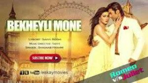 Bekheyali Mone Songs,Bekheyali Mone Mp3,Bekheyali Mone Audio Songs,Bekheyali  Mone Movie Songs,Bekheyali Mone Mp3 Songs,Bekheyali Mon… | Movie songs,  Songs, Mp3 song